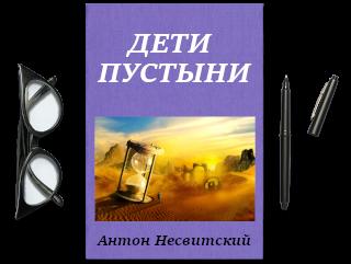 Дети пустыни. Антон Несвитский