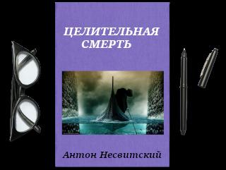 Целительная смерть. Антон Несвитский