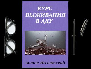 Курс выживания в аду. Антон Несвитский