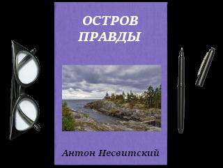 Остров правды. Антон Несвитский